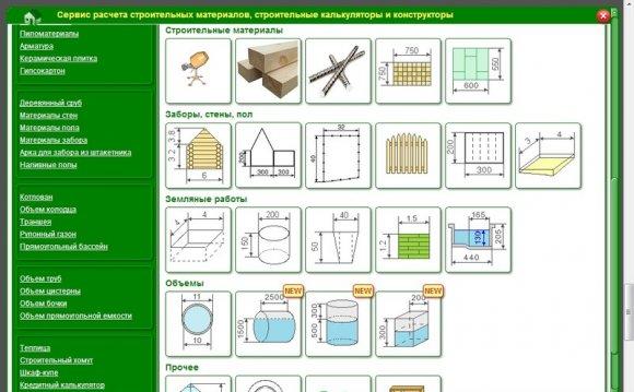строительном калькуляторе